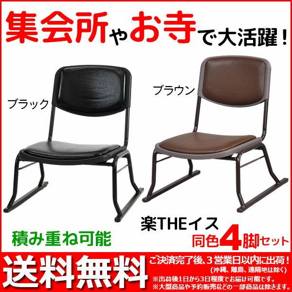 座椅子 高座椅子 スタッキングチェア『(S)楽THE椅子』(4脚セット)幅50.8cm 奥行き53cm 高さ59.5cm 送料無料 積み重ね可能な座椅子(座いす 座イス) 背もたれ 集会所やお寺(法要 法事 本堂 和室)に最適 高齢者用チェアー 高齢者 イス ブラック(黒) ブラウン(茶)完成品