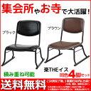 高座椅子 スタッキングチェア『(S)楽THE椅子』(4脚セット)幅50.8cm 奥行き53cm 高さ59.5cm 送料無料 積み重ね可能な座椅子(座いす 座イス...