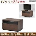 テレビ台 テレビボード AVボード 60cm幅 シンプルでモダンな木製リビング収納 幅60cm 奥行き39.5cm 高さ36.4cm ローボ…
