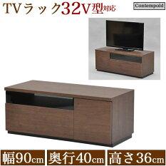 テレビ台テレビボード『AVボード90cm幅』シンプルでモダンな木製リビング収納幅90cm奥行き39.5cm高さ36.4cmローボード32V型対応AV収納引き出し収納DVDブルーレイ収納おしゃれクールかっこいい男前家具ブラックガラスブラウン(茶色)組立家具(CTPD-06)