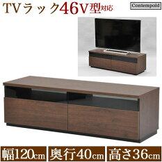 テレビ台テレビボード『(S)AVボード120cm幅』シンプルでモダンな木製リビング収納幅120cm奥行き39.5cm高さ36.4cmローボード46V型対応AV収納引き出し収納DVDブルーレイ収納おしゃれクールかっこいい男前家具ブラックガラスブラウン(茶色)組立家具(CTPD-07)