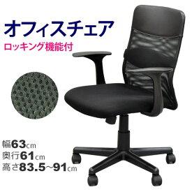 『OAチェア オフィスチェア 事務用椅子』座面高さ40cm〜47.5cm キャスターチェア キャスター椅子 キャスター付き椅子 パソコンチェア 事務椅子 事務イス 事務いす 事務 椅子 キャスター付き 肘付き 肘掛 おすすめ おしゃれ 学習椅子 デスクチェア ブラック(黒)(GEHL-200)