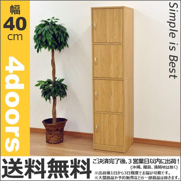 カラーボックス幅40cm(約)『4段4ドア収納ボックス(扉4枚)』幅39.5cm 奥行き38cm 高さ166.8cmすきま収納(隙間収納 すき間収納) ストッカー 本棚 キッチン収納 シンプル おしゃれ かわいい 木製 キッチン(台所) ウォークイン 洗面室 パントリー ナチュラル 組立家具(GTBX-004)