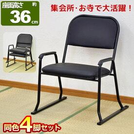座椅子 高座椅子 スタッキングチェア (S)楽座椅子 肘掛け付き (4脚セット)積み重ね可能 座いす 座面 低い 座イス 幅57cm 奥行き53cm 高さ67cm 座面高さ36cm アームチェア 肘付き 集会所 お寺(法要 法事 本堂 和室 和式) シンプル 高齢者 イス ブラック(黒) 完成品(RCH-04)