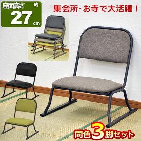 座椅子 高座椅子 スタッキングチェア『(S)楽座椅子』(3脚セット)積み重ね可能 座いす 座面 低い 座イス 幅53cm 奥行き52cm 高さ58cm 座面高さ27cm 集会所 お寺(法要 法事 本堂 和室 和式) シンプル 高齢者 イス ブラック ブラウン グリーン 完成品(RCL-01 RCL-02 RCL-03)