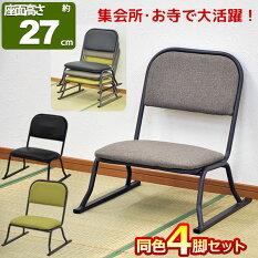 座椅子高座椅子スタッキングチェア『(S)楽座椅子』(4脚セット)積み重ね可能座いす座面低い座イス幅53cm奥行き52cm高さ58cm座面高さ27cm集会所お寺(法要法事本堂和室和式)シンプル高齢者イスブラックブラウングリーン完成品(RCL-01RCL-02RCL-03)