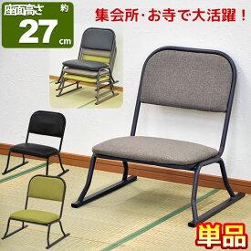 座椅子 高座椅子 スタッキングチェア『(S)楽座椅子』(単品)積み重ね可能 座いす 座面 低い 座イス 幅53cm 奥行き52cm 高さ58cm 座面高さ27cm 集会所 お寺(法要 法事 本堂 和室 和式) シンプル 高齢者 イス ブラック ブラウン グリーン 完成品(RCL-01 RCL-02 RCL-03)