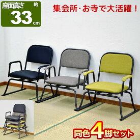 座椅子 高座椅子 スタッキングチェア『(S)楽座椅子 回転式』(4脚セット)積み重ね可能 座いす 座面 低い 座イス 幅56cm 奥行き50cm 高さ64cm 座面高さ33cm 集会所 お寺(法要 法事 本堂 和式) シンプル 高齢者 イス ブラック ブラウン グリーン 完成品(RCR-10 RCR-20 RCR-30)