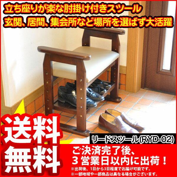 『リードスツール』(RYD-02)幅58cm 奥行き35cm 高さ53.5cm 送料無料 玄関椅子や仏壇いすに最適な肘掛け付きスツール手すり付き 玄関ベンチ 玄関 椅子 ベンチ 介護 靴収納 靴 収納 高齢者用イス エントランスチェア エントランスベンチ