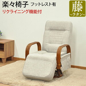 座椅子 回転椅子 リクライニングチェア フットレスト 肘付き 回転座椅子 座面高さ38cm 高座椅子 ひじ掛け付き 肘掛け付き 座面が広い 回転式 ラタンチェア アジアンテイスト 籐 回転いす 座