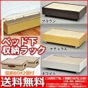 『ベッド下収納ラックセット』[フタ有りBOX(大)2個付き]幅80cm 奥行き50cm 高さ20cm 送料無料 キャスター付きの木製ベ…