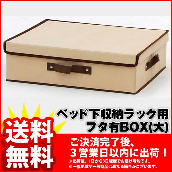 『フタ有りBOX(大)』(単品 BSB-01BFA)幅38cm 奥行き46cm 高さ13cm 送料無料 シンプルなベッド下 収納ボックス(ベッド下収納ボックス ベッド下 収納ラック) 不織布のベッド下収納(隙間収納 すきま収納 すき間収納)【autumn_D1810】