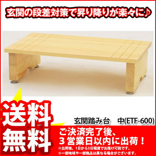Door stepping stone (in) width 60 cm depth 35 cm 15 cm door units door step wooden lifting units lifting auxiliary door storage shoes shoes pine wood wooden ...