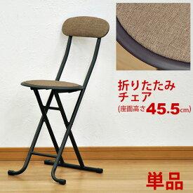 折りたたみ椅子 背もたれ付き 丸椅子タイプ(単品) 幅34cm 奥行き45.5cm 高さ73.5cm 座面高さ45.5cm コンパクト収納の折りたたみチェアー(折り畳みチェア) パイプ椅子 キッチンチェア(台所椅子) 予備用いす ブラウン 完成品 (AAFO-500)