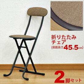 折りたたみ椅子 背もたれ付き 丸椅子タイプ(2脚セット) 幅34cm 奥行き45.5cm 高さ73.5cm 座面高さ45.5cm コンパクト収納の折りたたみチェアー(折り畳みチェア) パイプ椅子 キッチンチェア(台所椅子) 予備用いす ブラウン 完成品 (AAFO-500)