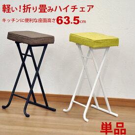 キッチンチェア ハイスツール 折りたたみ ハイチェア スツール ハイタイプ 折りたたみ椅子 ハイチェアー カウンターチェア キッチンチェアー 折り畳み椅子 幅35cm 奥行き29cm 高さ63.5cm おしゃれ かわいい シンプル ブラウン グリーン (AAHS-単品)