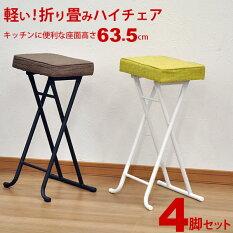 キッチンチェアハイスツール折りたたみハイチェアスツールハイタイプ折りたたみ椅子ハイチェアーカウンターチェアキッチンチェアー折り畳み椅子幅35cm奥行き29cm高さ63.5cmおしゃれかわいいシンプルブラウングリーン(AAHS-4脚セット)