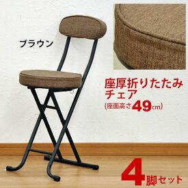 折りたたみ椅子 背もたれ付き(4脚セット) 幅34cm 奥行き45.5cm 高さ74.5cm 座面高さ49cm クッション性のある折りたたみチェアー(折り畳みチェア) パイプ椅子 キッチンチェア(台所椅子) 予備用いす ブラウン 完成品(S) (AATN-200)