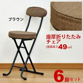 折りたたみ椅子 背もたれ付き(6脚セット) 幅34cm 奥行き45.5cm 高さ74.5cm 座面高さ49cm クッション性のある折りたたみチェアー(折り畳みチェア) パイプ椅子 キッチンチェア(台所椅子) 予備用いす ブラウン 完成品(S) (AATN-200)