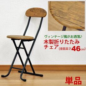 ブルックリンスタイル風 折りたたみ椅子 ヴィンテージ風 背もたれ付き(単品) 丸椅子 幅34cm 奥行き45.5cm 高さ73.5cm 座面高さ46cm 折り畳みチェア パイプ椅子 おしゃれ 男前家具 クール ブラック脚 シンプル かわいい コンパクト ブラウン 完成品(AAWO-100)