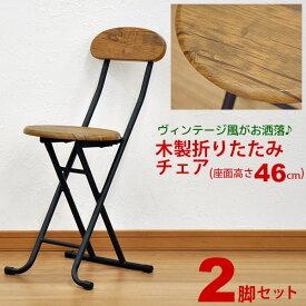 ブルックリンスタイル風 折りたたみ椅子 ヴィンテージ風 背もたれ付き(2脚セット) 丸椅子 幅34cm 奥行き45.5cm 高さ73.5cm 座面高さ46cm 折り畳みチェア パイプ椅子 おしゃれ 男前家具 クール ブラック脚 シンプル かわいい コンパクト ブラウン 完成品(AAWO-100)