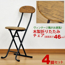ブルックリンスタイル風 折りたたみ椅子 ヴィンテージ風 背もたれ付き(4脚セット) 丸椅子 幅34cm 奥行き45.5cm 高さ73.5cm 座面高さ46cm 折り畳みチェア パイプ椅子 おしゃれ 男前家具 クール ブラック脚 シンプル かわいい コンパクト ブラウン 完成品(AAWO-100)