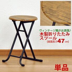 ブルックリンスタイル風 折りたたみ椅子 ヴィンテージ風 背もたれなし(単品) 折りたたみスツール 丸椅子 幅30.5cm 奥行き30.5cm 高さ47cm 折り畳みチェア パイプ椅子 おしゃれ 男前家具 クール ブラック脚 シンプル かわいい コンパクト ブラウン 完成品(AAWO-110)