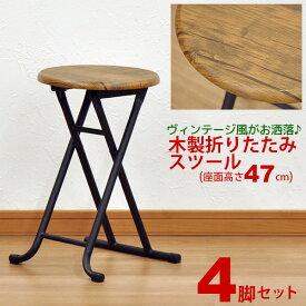 ブルックリンスタイル風 折りたたみ椅子 ヴィンテージ風 背もたれなし(4脚セット) 折りたたみスツール 丸椅子 幅30.5cm 奥行き30.5cm 高さ47cm 折り畳みチェア パイプ椅子 おしゃれ 男前家具 クール ブラック脚 シンプル かわいい コンパクト ブラウン 完成品(AAWO-110)
