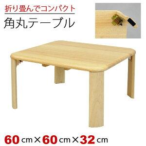 ローテーブル 折りたたみ 60cm幅 折り畳み テーブル センターテーブル 座卓 天然木 幅60cm 奥行き60cm 高さ32cm 折れ脚 おしゃれ 木製ローデスク シンプル ナチュラル 正方形 座卓 お洒落 テレワ