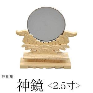神棚 神具 神鏡 2.5寸 モダン おしゃれ ヒバ シンプル 初心者向け 初めての方におすすめ