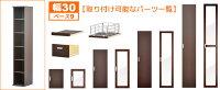 収納棚幅30cm『(S)エシカ基本ユニット1830』幅30cm奥行き41cm高さ177.9cm送料無料収納ラックカラーボックスフリーラック本棚隙間収納すきま収納すき間収納収納ボックスブックシェルフ木製ダークブラウン(茶色)ホワイト(白)組立家具