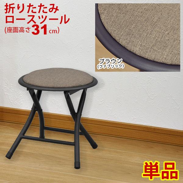 『折りたたみ椅子 ロータイプ』(単品)幅30cm 奥行き30.5cm 高さ30.5cm お洒落でかわいい折りたたみ 椅子 座面が低い椅子(ローチェア) スツール(背もたれなし) おしゃれで可愛い折り畳み式 丸椅子 ロースツール パイプ椅子 ブラウン 完成品(AAFL-60)