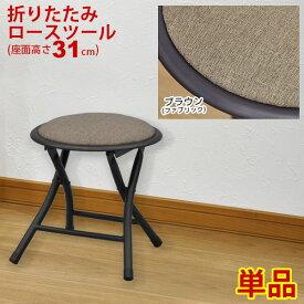 折りたたみ椅子 ロータイプ (単品)幅30cm 奥行き30.5cm 高さ30.5cm お洒落でかわいい折りたたみ 椅子 座面が低い椅子(ローチェア) スツール(背もたれなし) おしゃれで可愛い折り畳み式 丸椅子 ロースツール パイプ椅子 ブラウン 完成品(AAFL-60)