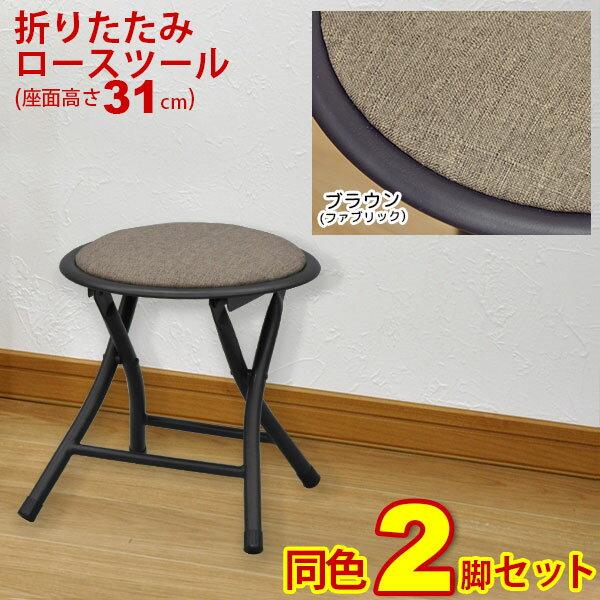 『折りたたみ椅子 ロータイプ』(2脚セット)幅30cm 奥行き30.5cm 高さ30.5cm お洒落でかわいい折りたたみ 椅子 座面が低い椅子(ローチェア) スツール(背もたれなし) おしゃれで可愛い折り畳み式 丸椅子 ロースツール パイプ椅子 ブラウン 完成品(AAFL-60)