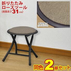 折りたたみ椅子 ロータイプ (2脚セット)幅30cm 奥行き30.5cm 高さ30.5cm お洒落でかわいい折りたたみ 椅子 座面が低い椅子(ローチェア) スツール(背もたれなし) おしゃれで可愛い折り畳み式 丸椅子 ロースツール パイプ椅子 ブラウン 完成品(AAFL-60)