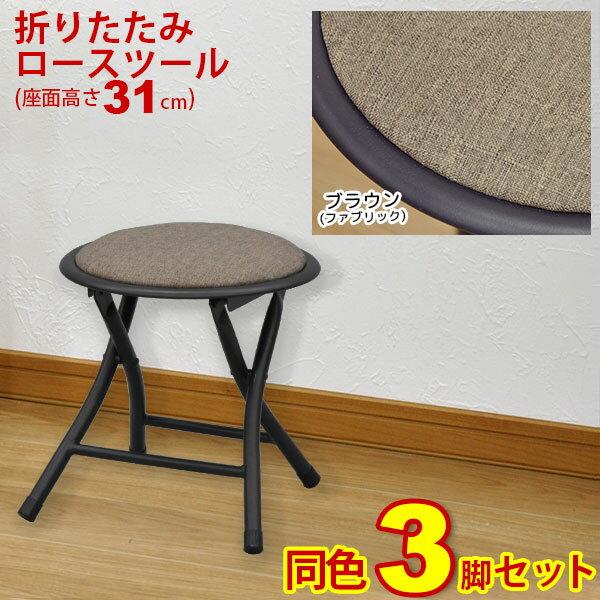 『折りたたみ椅子 ロータイプ』(3脚セット)幅30cm 奥行き30.5cm 高さ30.5cm お洒落でかわいい折りたたみ 椅子 座面が低い椅子(ローチェア) スツール(背もたれなし) おしゃれで可愛い折り畳み式 丸椅子 ロースツール パイプ椅子 ブラウン 完成品(AAFL-60)
