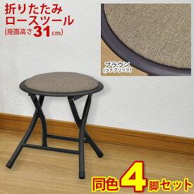 折りたたみ椅子 ロータイプ (4脚セット)幅30cm 奥行き30.5cm 高さ30.5cm お洒落でかわいい折りたたみ 椅子 座面が低い椅子(ローチェア) スツール(背もたれなし) おしゃれで可愛い折り畳み式 丸椅子 ロースツール パイプ椅子 ブラウン 完成品(AAFL-60)