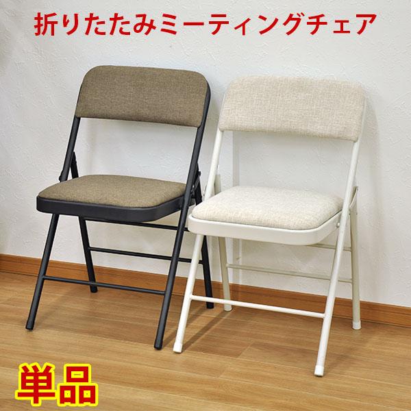 『折りたたみ椅子 パイプ椅子』(単品)幅47cm 奥行き47.5cm 高さ78.5cm 座面高さ45cm お洒落でかわいい折りたたみ ミーティングチェア 背もたれ付き折りたたみチェア おしゃれで可愛い折り畳み式チェアー 会議用 事務用 ブラウン アイボリー 完成品(AAMO-80 AAMO-81)