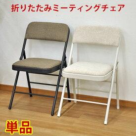 折りたたみ椅子 パイプ椅子 (単品)幅47cm 奥行き47.5cm 高さ78.5cm 座面高さ45cm お洒落でかわいい折りたたみ ミーティングチェア 背もたれ付き折りたたみチェア おしゃれで可愛い折り畳み式チェアー 会議用 事務用 ブラウン アイボリー 完成品(AAMO-80 AAMO-81)