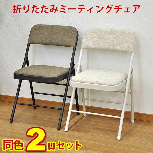 『(S)折りたたみ椅子 パイプ椅子』(2脚セット)幅47cm 奥行き47.5cm 高さ78.5cm 座面高さ45cm お洒落でかわいい折りたたみ ミーティングチェア 背もたれ付き折りたたみチェア おしゃれで可愛い折り畳み式チェアー 会議用 事務用 ブラウン アイボリー 完成品(AAMO-80 AAMO-81)