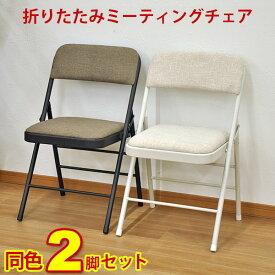 (S)折りたたみ椅子 パイプ椅子 (2脚セット)幅47cm 奥行き47.5cm 高さ78.5cm 座面高さ45cm お洒落でかわいい折りたたみ ミーティングチェア 背もたれ付き折りたたみチェア おしゃれで可愛い折り畳み式チェアー 会議用 事務用 ブラウン アイボリー 完成品(AAMO-80 AAMO-81)