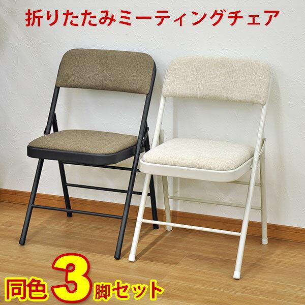 『(S)折りたたみ椅子 パイプ椅子』(3脚セット)幅47cm 奥行き47.5cm 高さ78.5cm 座面高さ45cm お洒落でかわいい折りたたみ ミーティングチェア 背もたれ付き折りたたみチェア おしゃれで可愛い折り畳み式チェアー 会議用 事務用 ブラウン アイボリー 完成品(AAMO-80 AAMO-81)