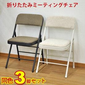 (S)折りたたみ椅子 パイプ椅子 (3脚セット)幅47cm 奥行き47.5cm 高さ78.5cm 座面高さ45cm お洒落でかわいい折りたたみ ミーティングチェア 背もたれ付き折りたたみチェア おしゃれで可愛い折り畳み式チェアー 会議用 事務用 ブラウン アイボリー 完成品(AAMO-80 AAMO-81)