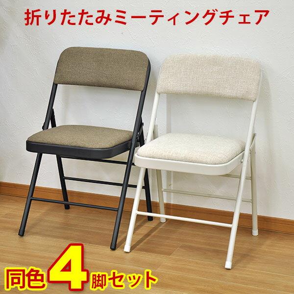 『(S)折りたたみ椅子 パイプ椅子』(4脚セット)幅47cm 奥行き47.5cm 高さ78.5cm 座面高さ45cm お洒落でかわいい折りたたみ ミーティングチェア 背もたれ付き折りたたみチェア おしゃれで可愛い折り畳み式チェアー 会議用 事務用 ブラウン アイボリー 完成品(AAMO-80 AAMO-81)