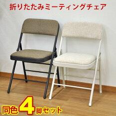 『(S)折りたたみ椅子パイプ椅子』(4脚セット)幅47cm奥行き47.5cm高さ78.5cm座面高さ45cmお洒落でかわいい折りたたみミーティングチェア背もたれ付き折りたたみチェアおしゃれで可愛い折り畳み式チェアー会議用事務用ブラウンアイボリー完成品(AAMO-80AAMO-81)
