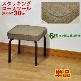 座面が低い椅子 スクエアチェア (単品)幅29cm 奥行き29cm 高さ30cm ローチェア ロータイプ椅子 スタッキングチェア(積み重ねて収納可能) スツール(背もたれなし) シンプル 角椅子 ロースツール パイプ椅子 ブラウン(茶色) 完成品(AASL-70)