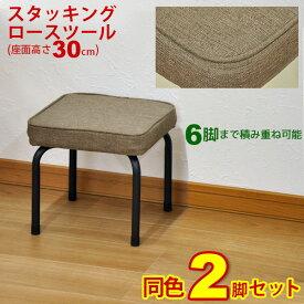 座面が低い椅子 スクエアチェア (2脚セット)幅29cm 奥行き29cm 高さ30cm ローチェア ロータイプ椅子 スタッキングチェア(積み重ねて収納可能) スツール(背もたれなし) シンプル 角椅子 ロースツール パイプ椅子 ブラウン(茶色) 完成品(AASL-70)