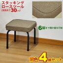 『座面が低い椅子 スクエアチェア』(4脚セット)幅29cm 奥行き29cm 高さ30cm ローチェア ロータイプ椅子 スタッキング…