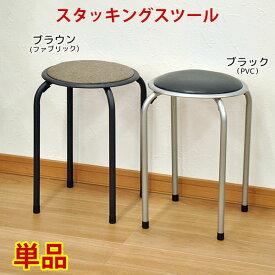 丸椅子 パイプ (単品)積み重ねスタッキングスツール(背もたれなし)幅38cm 奥行き38cm 高さ45cm おしゃれ かわいい 丸いす シンプルスタッキングチェア ラウンドチェア パイプ椅子 丸イス リビング キッチン 玄関 ブラウン ブラック シルバー 完成品 AASN-90 AASN-91
