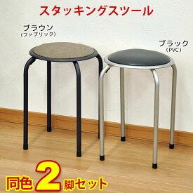 丸椅子 パイプ (2脚セット)積み重ねスタッキングスツール(背もたれなし)幅38cm 奥行き38cm 高さ45cm おしゃれ かわいい 丸いす シンプルスタッキングチェア ラウンドチェア パイプ椅子 丸イス リビング キッチン 玄関 ブラウン ブラック シルバー 完成品 AASN-90 AASN-91